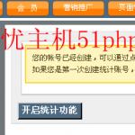 image0032 150x150 Shopex建站基础:怎么开启shoepx自带的网站统计功能