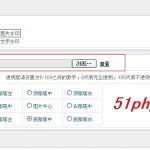 image0033 150x150 详情介绍shopex怎么设置图片水印效果
