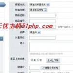 image0034 150x150 Shopex如何批量上传商品