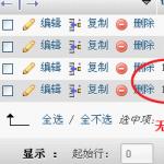 image0034 150x150 Discuz如何修改注册用户的UID和设定新的UID从指定的号码开始注册