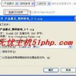 image0035 150x150 米拓(meinfo)CMS内容管理系统怎么批量上传?图文教程