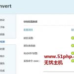 image0037 150x150 讲解用如何使用XConvert工具把phpwind论坛转换disuczx!【图文教程】
