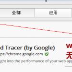 image0038 150x150 网页优化工具speed tracer详情介绍