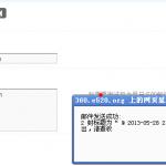 image0041 150x150 Discus x2.5 使用sendmail方式配置网站管理员发件邮箱