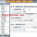 image0042 150x150 Shopex如何批量上传商品