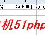 image0043 150x115 米拓(meinfo)CMS内容管理系统怎么批量上传?图文教程