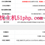 image005 150x150 Shopex建站基础:如何添加网站支付方式
