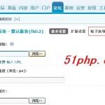 image0051 150x150 discuz 3.0如何设置开启flash多媒体发帖功能