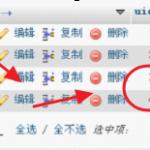image0052 150x150 Discuz如何修改注册用户的UID和设定新的UID从指定的号码开始注册