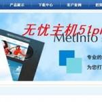 image0064 150x150 米拓(meinfo)cms怎么设置首页幻灯(flash)轮播功能