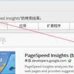 image0081 150x150 利用网页优化工具PageSpeed工具无损压缩网站图片提高网站访问速度