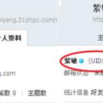 image009 150x150 Discuz如何修改注册用户的UID和设定新的UID从指定的号码开始注册