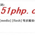 image013 150x150 discuz 3.0如何设置开启flash多媒体发帖功能
