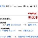 image020 150x150 利用网页优化工具PageSpeed工具无损压缩网站图片提高网站访问速度