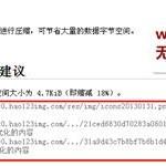 image026 150x150 利用网页优化工具PageSpeed工具无损压缩网站图片提高网站访问速度