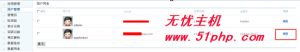 1241234124 300x52 Discuz如何修改用户名