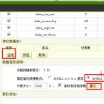 Dedecms v5.6怎么升级到v5.7 sp 最新教程【图文教程】 dedecms7 150x150
