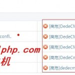 DedeCMS Dialog目录下配置文件XSS漏洞 dedecmsloudong 150x150