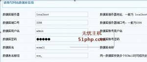 ecmall3 300x128 Ecmall安装流程 图文详细教程