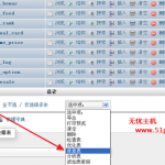 image0014 150x150 如何使用phpmyadmin工具进行修复MySQL数据库表操作