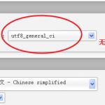 image0031 150x150 discuz x3.0发布帖子内容变乱码的原因和解决的方法