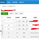 image0033 150x150 使用dnspod服务变更国际域名默认dns域名解析服务器地址