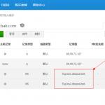 image005 150x150 使用dnspod服务变更国际域名默认dns域名解析服务器地址