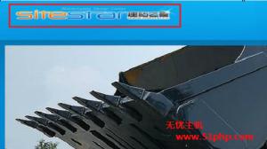 如何修改建站之星内容管理系统的logo图标 jianzhan 300x168