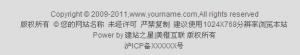 删除建站之星底部的商标信息 jianzhan1 300x55