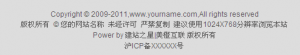 jianzhan1 300x55 删除建站之星底部的商标信息