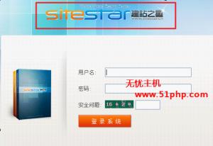 jianzhan2 300x206 如何修改建站之星内容管理系统的logo图标