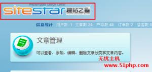 如何修改建站之星内容管理系统的logo图标 jianzhan3 300x143
