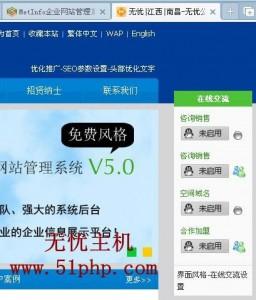 mituo1 256x300 解决米拓在线客服QQ一直显示未启用状态的方法