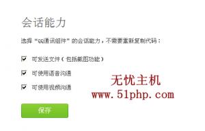 mituo2 300x191 解决米拓在线客服QQ一直显示未启用状态的方法