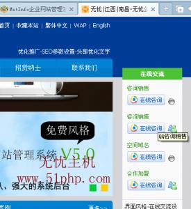 mituo3 275x300 解决米拓在线客服QQ一直显示未启用状态的方法