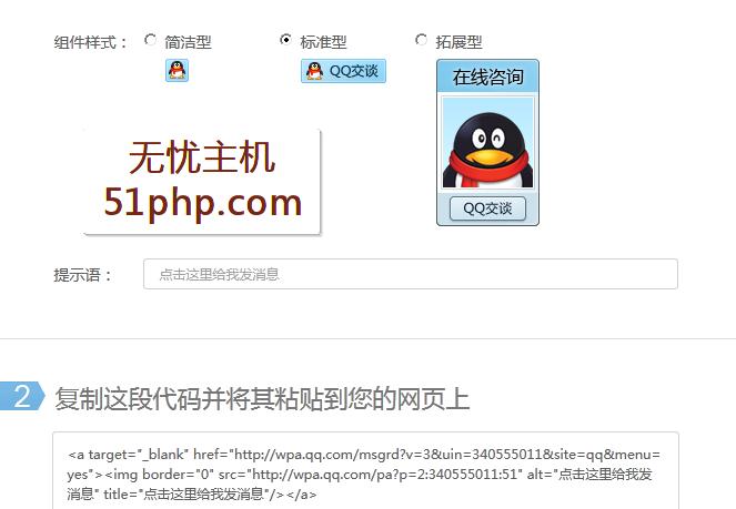 qqzaixian2 300x207 如何安装使用腾讯qq在线洽谈交流聊天的qq代码
