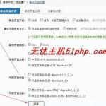 MITUO4 150x150 metinfo米拓cms的静态页面设置方法