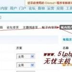 clip image002 150x150 Discuz X3.0论坛怎么设置左侧信息栏显示QQ在线