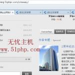 cmseasy12 150x150 易通cmseasy程序如何更换模板