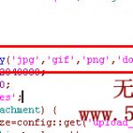 cmseasy2 150x150 易通cmseasy程序如何修改上传附件大小以及附件后缀