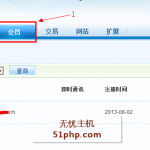 ecmall11 150x150 Ecmall如何修改管理员密码