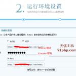 ecmall2 150x150 Ecmall安装详细教程【图文教程】