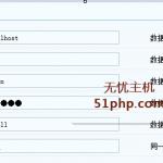 ecmall3 150x150 Ecmall安装详细教程【图文教程】