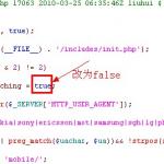 ecshop2 150x150 Ecshop网站商品宝贝标题名称乱码解决办法