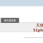 shopex11 150x150 Shopex缓存关闭了,如何开启缓存
