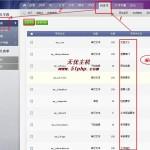 yitong1 150x150 cmseasy易通cms程序的在线招聘设置及简历查看方法