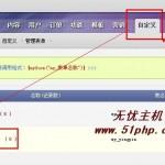 yitong2 150x150 cmseasy易通cms程序的在线招聘设置及简历查看方法
