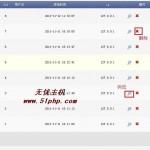yitong3 150x150 cmseasy易通cms程序的在线招聘设置及简历查看方法