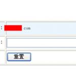 yumingguanli 150x150 无忧主机最新域名平台44元域名管理密码修改教程