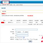 yumingpingt 150x150 无忧主机最新域名平台44元域名管理密码修改教程